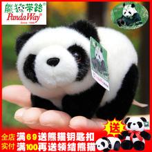正版pandaway熊猫基地毛绒
