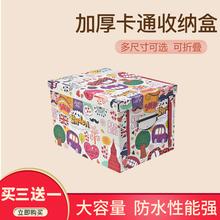 大号卡tu玩具整理箱hv质衣服收纳盒学生装书箱档案收纳箱带盖