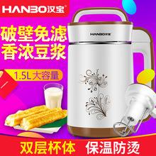 汉宝 tuBD-B3lv家用全自动加热五谷米糊现磨现货豆浆机
