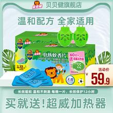 超威贝tu健电蚊香1lv2器电热蚊香家用蚊香片孕妇可用植物