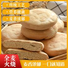 全麦火烧山东潍坊杠子头火tu9饼粗粮无lv蔗糖特色低脂硬面饼