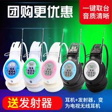 东子四tu听力耳机大ui四六级fm调频听力考试头戴式无线收音机