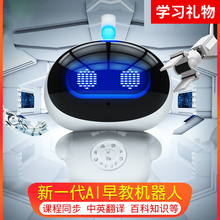 智能机tu的玩具早教ui智能对话语音遥控男孩益智高科技学习机