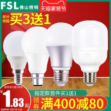 佛山照tuLED灯泡ui螺口3W暖白5W照明节能灯E14超亮B22卡口球泡灯