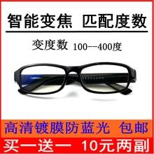 智能远tu眼老花镜买zi自动调节度数男女防蓝光高清多功能新品