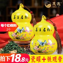 葫芦储茶罐装新茶 安溪铁
