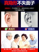 一秒正tu助听器老的ui聋耳背式声音放大器隐形年轻中老年的