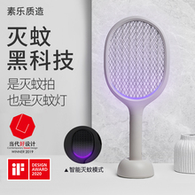 素乐质tuUSB充电ui力灭蚊超强续航苍蝇拍诱蚊灯二合一