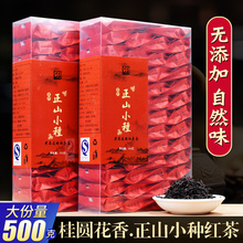 新茶 tu山(小)种桂圆ar夷山 蜜香型桐木关正山(小)种红茶500g