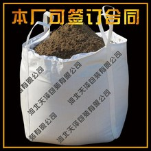 吨袋吨tu吨包袋、太lt泥袋、桥梁预压袋防洪沙包1吨2吨