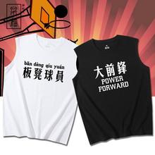 篮球训tu服背心男前un个性定制宽松无袖t恤运动休闲健身上衣