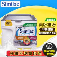 美国进tuSimilit培1段新生婴儿宝宝HMO母乳低聚糖配方奶粉658克