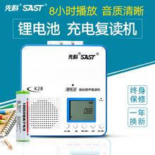 SAStu/先科K2on机英语学习神器录音机(小)学生初中播放器