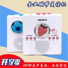 Goltuyip/金on90磁带英语卡带学习机跟读外放男生女生助学