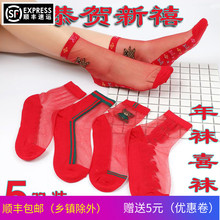 红色本tu年女袜结婚ov袜纯棉底透明水晶丝袜超薄蕾丝玻璃丝袜