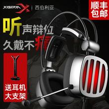 西伯利tuS21电脑ov麦电竞耳机头戴式有线游戏耳麦吃鸡听声辩位7.1声道手机专