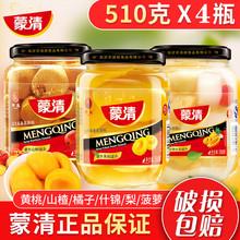 蒙清水tu罐头510yi瓶黄桃山楂什锦桔子梨菠萝草莓整箱正品包邮