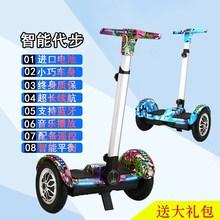 宝宝带tu杆双轮平衡bo高速智能电动重力感应女孩酷炫代步车