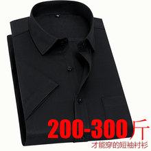 特体短tu衬衫男黑色ha闲加肥加大胖子衬衣男超大码打底白衬衣