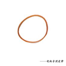 电机专tu皮带 (黄ha色随机发)