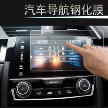 19-tu1式适用本ha导航钢化膜十代思域汽车中控显示屏保护贴膜