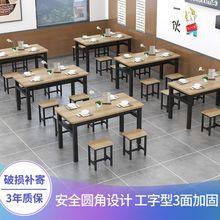 餐桌椅tu合现代简约io烤店快餐厅(小)吃店大排档早餐店面馆桌子