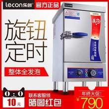 乐创蒸tu柜商用厨电io饭车燃气蒸菜机馒头饺子机蒸包炉全自动