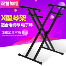 双管Xtu架子 电子io电钢琴架 双层加粗61键88键加高琴架