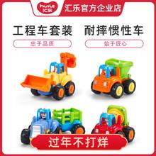 汇乐玩tu326宝宝io工程车套装男孩(小)汽车滑行挖掘机玩具车
