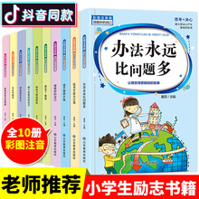 好孩子tu成记拼音款io册做最好的自己注音款一年级阅读课外书必读老师推荐二三年级