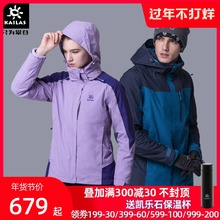 凯乐石tu合一男女式io动防水保暖抓绒两件套登山服冬季