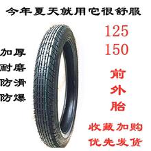 男士125摩托车轮胎前胎2.75-1tu15外胎外io耐磨150改装通用