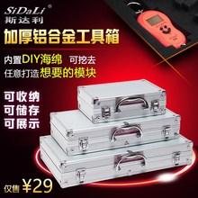 加厚家tu铝合金 带io扣 手提 仪器仪表收纳箱