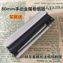 卷烟器手动tu型烟具实用io家用轻便烟卷卷烟机自动。