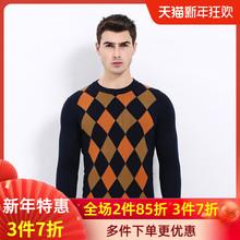 金菊秋tu新式圆领格io男士羊毛衫100%羊毛套头长袖针织衫毛衣