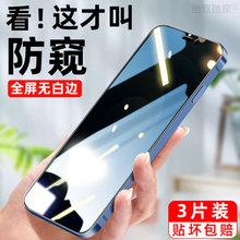 苹果iPhone11promax防窥钢化膜1tu19prois2mini水凝xs
