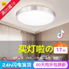 铝材吸顶灯圆形现代简tu7led调is能遥控亚克力卧室上门安装