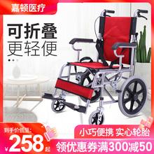 嘉顿轮tu折叠轻便老is疾的手推车(小)型便捷代步防后滑老的轮椅