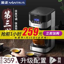 金正家tu(小)型煮茶壶is黑茶蒸茶机办公室蒸汽茶饮机网红