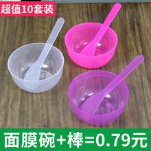 面膜碗tu装2件套水kv家用美容院调膜碗棒diy面膜补水工具全套
