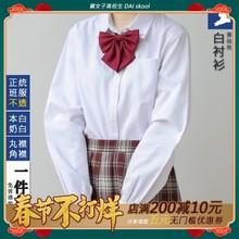 黛JKtu服长袖衬衫kv襟丸襟白色长袖衬衣女棉学生班校服基础式