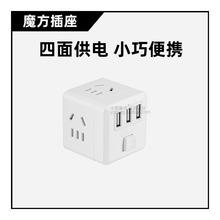 魔方插tu 创意USkv插座 多功能桌面充电 便携宿舍办公家用