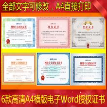 可修改电子wordA4款网络授tu12证书淘kv微商团队代理授权书