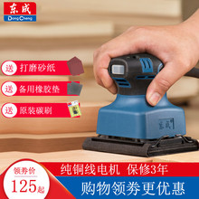 东成砂tu机平板打磨kv机腻子无尘墙面轻电动(小)型木工机械抛光