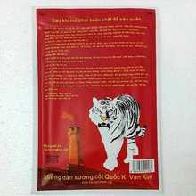 越南国tu万金筋骨贴ux邮拍一发两包一包10贴