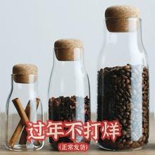 储物罐tu无铅玻璃家ux杂粮茶叶收纳瓶 软木塞咖啡豆香料密封罐