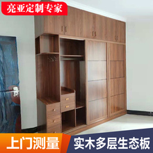 南宁全tu定制衣柜工ux层实木定制定做轻奢经济型衣柜