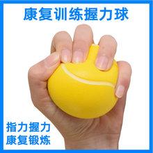 握力球tu复训练中风ux的锻炼器材手指力量握力器康复球