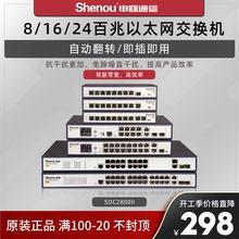 申瓯8tu16口24ux百兆 八口以太网路由器分流器网络分配集线器网线分线器企业