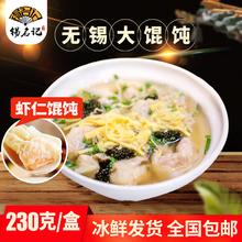 包邮无tu特产锡名记yu肉大馄饨3/4/5盒早餐宝宝现做冰鲜
